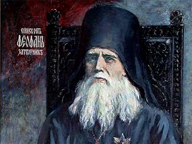 Святитель Феофан Затворник. Мысли на каждый день года