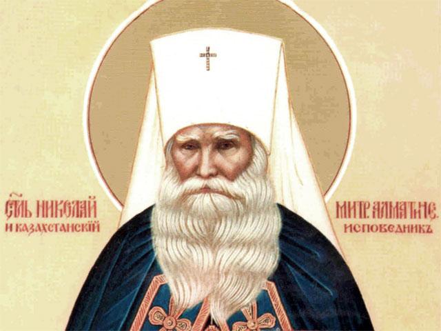 Святитель Николай Алма-Атинский