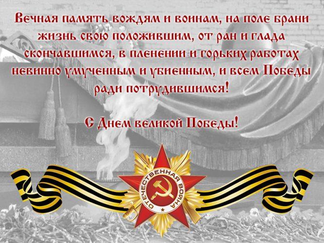 С праздником День Победы!