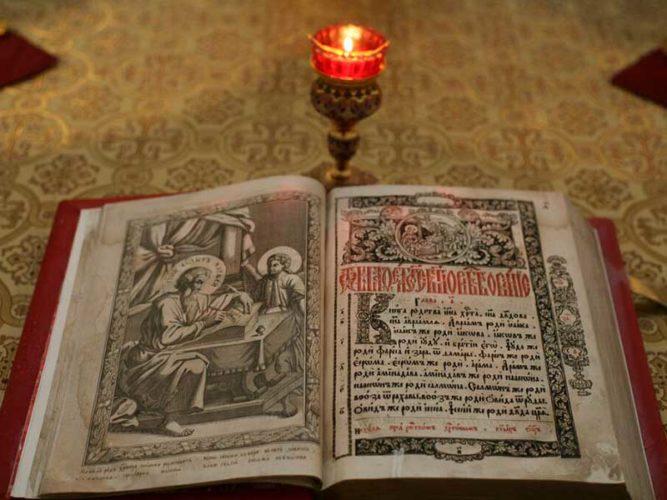 Толкование Евангелия на каждый день года